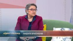 """Нашият следобед"" с БСТВ (19.04.2021), гост: проф. Диана Гергова, историк и археолог"