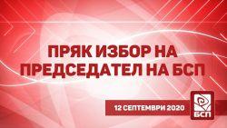 ИЗБОРНО СТУДИО (12.09.2020)