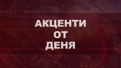 Акценти от деня (12.01.2021) - Консултацията при президента Румен Радев с лидера и представители на БСП - за предстоящите парламентарни избори