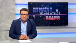 """""""ДУМАТА е ВАША"""" с водещ Стоил Рошкев (27.07.2020)"""