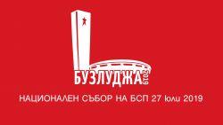 Национален събор на БСП на БУЗЛУДЖА - 27.07.2019