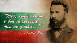 На 6 януари 1848 година в град Калофер се ражда Христо Ботев