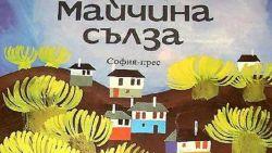 Отбелязваме Международния ден на детската книга