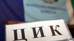 """ЦИК """"изгуби"""" преференциите от машинния вот"""