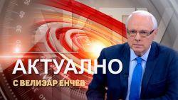 """""""Актуално от деня"""" с водещ Велизар Енчев (17.11.2020)"""