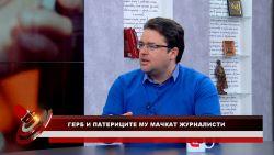 """""""Актуално от деня"""" с Николай Грозданов (17.2.2020), Част 2"""
