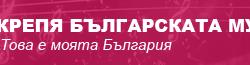 """Бившият рефер Христо Ристосков: Настъпи времето за нова операция """"Чисти ръце"""" в българския футбол."""