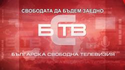 Днес Българска свободна телевизия навършва една година!