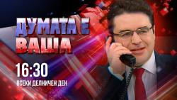 """""""ДУМАТА Е ВАША"""" с водещ СТОИЛ РОШКЕВ (12.08.2021)"""