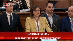 Корнелия Нинова: Управляващите не само погазват тихомълком Конституцията, а вече и официално я суспендират