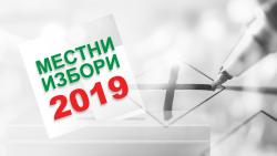 """Кандидати за кметове на областните градове, издигнати и подкрепени от коалиция """"БСП за България"""""""