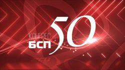 50-ят конгрес на БСП - на живо по БСТВ