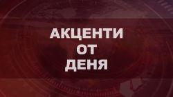Акценти от деня (03.03.2020) - Обобщение на тържествата по случай 3-ти март - Националния празник