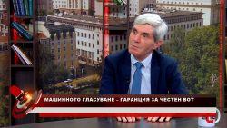"""""""Актуално от деня"""" с водещ Николай Грозданов (25.5.2021)"""