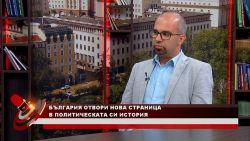 """""""Актуално от деня"""" с водещ Александър Симов (21.07.2021)"""