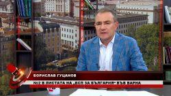 """""""Актуално от деня"""" с водещ Николай Грозданов (23.6.2021)"""