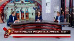 """""""Актуално от деня"""" с водещ Николай Грозданов (28.4.2021)"""