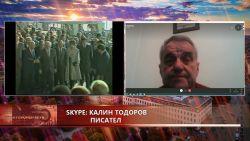 """Дискусионен клуб"" с водещ Велизар Енчев (13.11.2020)"