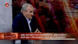 """ДИСКУСИОНЕН КЛУБ""  с водещ ВЕЛИЗАР ЕНЧЕВ (1.10.2021)"