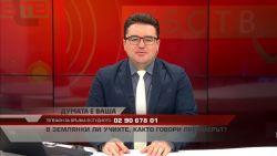 """""""ДУМАТА Е ВАША"""" с водещ СТОИЛ РОШКЕВ (30.11.2020)"""