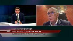 """""""ДУМАТА Е ВАША"""" с водещ Стоил Рошкев (18.11.2020)"""