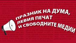 1 май - Думи много, Дума е една. Ден на левия печат и свободните медии