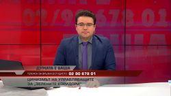 """""""ДУМАТА Е ВАША"""" с водещ СТОИЛ РОШКЕВ (13.11.2020)"""