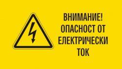 Пред журналисти в Кърджари Борисов коментира високата цена на тока за бизнеса