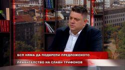 """""""ЛЯВА ПОЛИТИКА"""" (13.07.21), гост: Атанас Зафиров, члена на ИБ на БСП"""