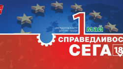 """БСП за България открива кампанията """"Справедливост сега"""" за евроизборите с Първомайски митинг-шествие"""