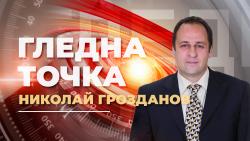 Николай Грозданов за промените в закона за частната охранителна дейност (29.01.2021)
