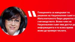 Корнелия Нинова: Не вярвайте в лъжи.