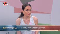 """""""Нашият следобед"""" с БСТВ, гост: Милена Налбантова, хореограф - режисьор"""