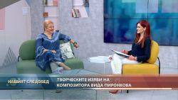 """""""Нашият следобед"""" с БСТВ (06.07.2021), гост: Вида Пиронкова, композитор"""