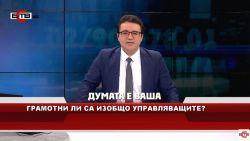 """""""ДУМАТА Е ВАША"""" със Стоил Рошкев (11.05.2020)"""