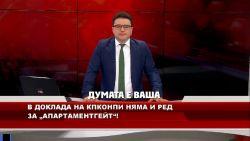 """""""ДУМАТА е ВАША"""" с водещ Стоил Рошкев  (28.05.2020)"""