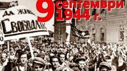 9 септември 1944 - датата, която промени България
