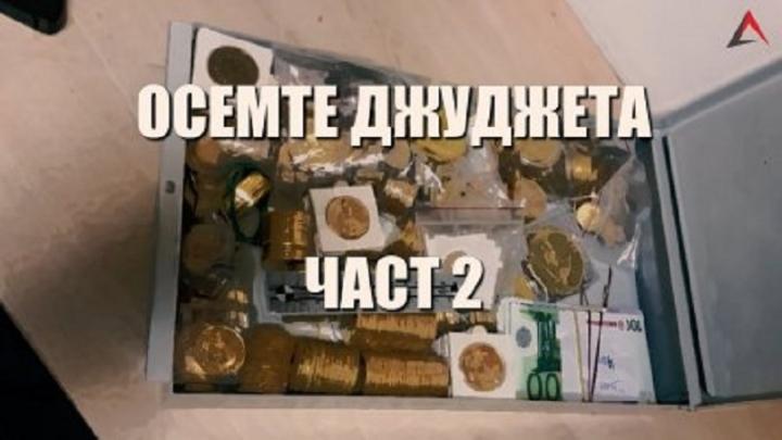 """""""Осемте джуджета""""2: Как спецпрокуратурата фабрикува документи и изчезва злато"""