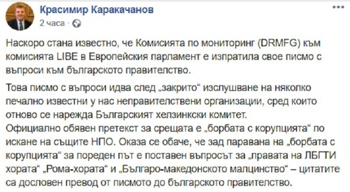 Каракачанов нападна евродепутатите заради въпросите към България