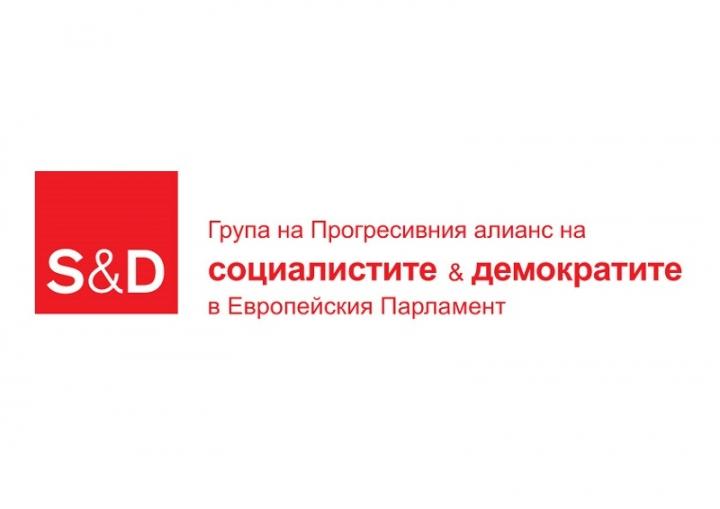 ПОЗИЦИЯ на Делегацията на българските социалисти в Европейския парламент