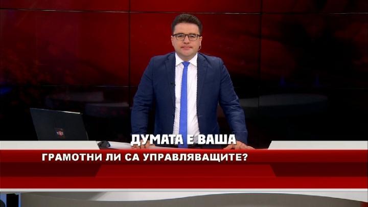 """""""ДУМАТА е ВАША"""" с водещ Стоил Рошкев (22.05.2020)"""