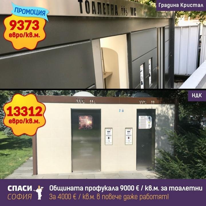 Обществена тоалетна за 200 хил. лева в София не работи