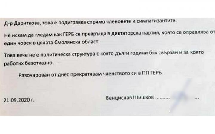 28 души и общинският лидер на ГЕРБ в Баните напускат партията