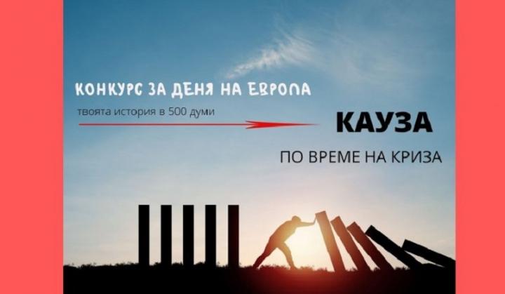 Конкурс за младежи организира евродепутат от БСП