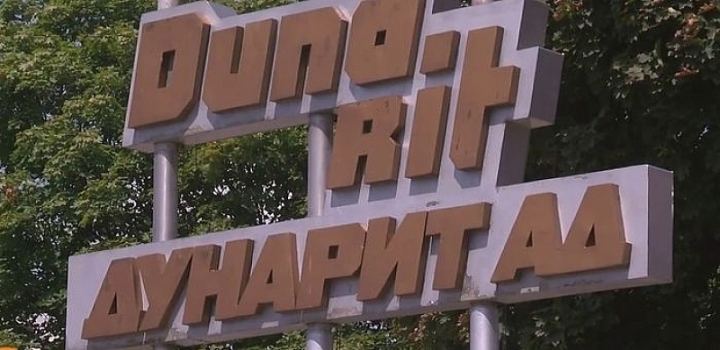 """""""Дунарит"""" поиска разследване от прокуратурата и МИ на опитите за овладяване на дружестото"""