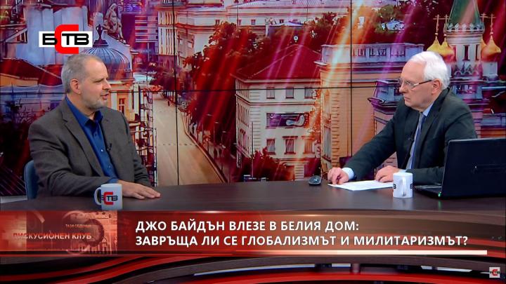 ✅ ДИСКУСИОНЕН КЛУБ с водещ ВЕЛИЗАР ЕНЧЕВ (22.01.2021),  Гост: ПРОФ. МИХАИЛ МИРЧЕВ