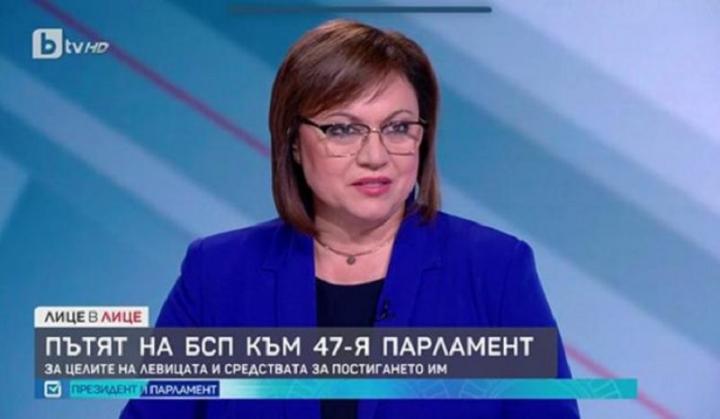 Корнелия Нинова: Мерки за първите 100 дни от управлението и бюджетът за 2022 г. трябва да залегнат в програма на бъдещото правителство