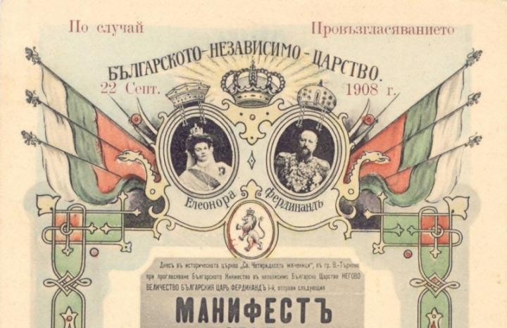 На 22-ри септември 1908 година е обявена Независимостта на България