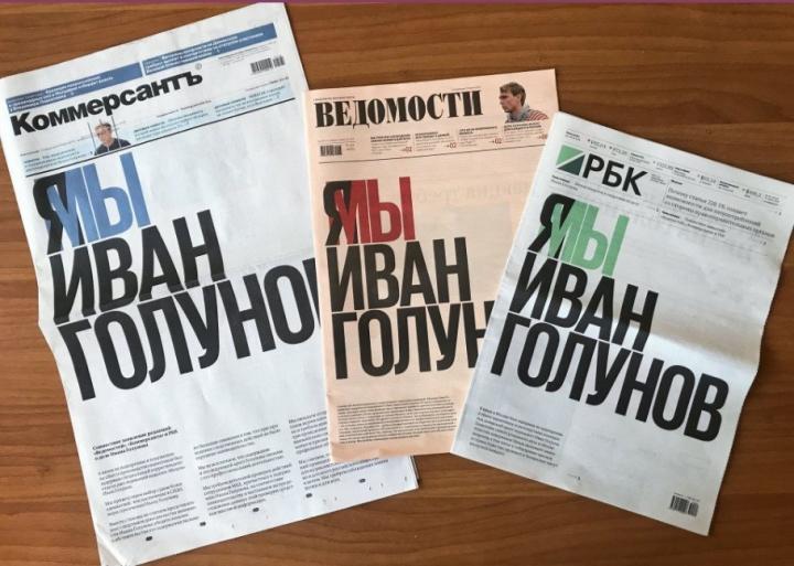 Три вестника в Русия излязоха с еднакви страници в защита на журналист