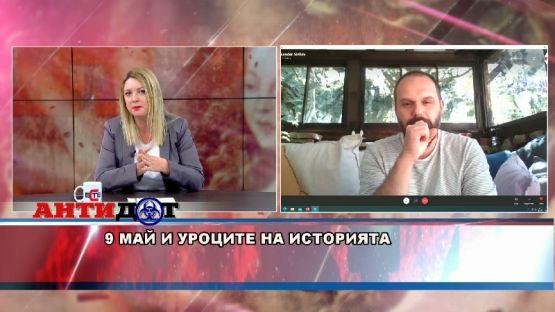 """""""АНТИДОТ"""" с водещ ЮЛИЯ АЛ ХАКИМ (11.05.2021)"""